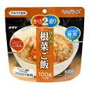 【送料無料】マジックライス 根菜ご飯 (1ケース50食入り)