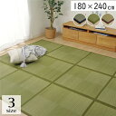 【送料無料】ラグ 長方形 夏用 い草 ブロック 格子柄 置き畳風 ブルー 約180×240cm