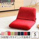 【送料無料】美姿勢習慣、コンパクトなリクライニング座椅子(Sサイズ)日本製 | Leraar-リーラー- ブラック【代引不可】