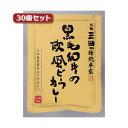 【送料無料】三田屋総本家 黒毛和牛の欧風ビーフカレー30個セット AZB7166X30