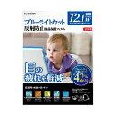 【送料無料】(まとめ)エレコム 液晶保護フィルム12.型ワイド EF-FL121NWBL【×5セット】