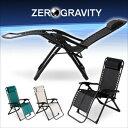 【送料無料】くつろぎのリラックスチェア Zero Gravity ゼロ・グラビティ