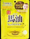 ロッシモイストエイドフェイスマスク(7枚) ロッシモイストエイドフェイスマスク【6230】