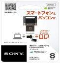 スマホ対応USB8GB USM8SA1【60844】