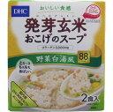 DHC 発芽玄米おこげのスープ〈コラーゲン入〉 野菜白湯風 2食入 単品1個【4511413613764