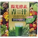陽光酵素 青汁乳酸菌入 3g×30包入 単品1個【4529052002580】