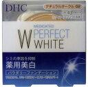 DHC 薬用美白パーフェクトホワイト パウダリーファンデーション ナチュラルオークル02 10g 単品1個【4511413306420】