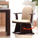 【送料無料】【高さ調節機能付き】肘付きハイバック回転椅子 Kolo CHAIR+〔コロチェア プラス〕 肘掛 回転椅子 椅子 木製