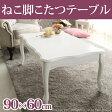 こたつ 猫脚 長方形 ねこ脚こたつテーブル 〔フローラ〕 90x60cm 継ぎ脚 白 ホワイト