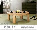 【送料無料】天然木丸型折れ脚こたつ ロンド 90cm こたつ テーブル 円形 日本製 国産