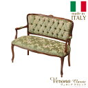 ヴェローナクラシック 金華山アームチェア(2人掛け) イタリア 家具 ヨーロピアン アンティーク風
