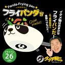 グッチ裕三 うまいぞぉシリーズ【可愛いパンダ柄のフライパン!】フライパンダ4 26cm 26cm 1点【K667】