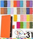 <スマホケース>プリントとは全くちがった ソフトなさわり心地! Xperia Z4(SO-03G/SOV31/402SO)(エクスペリア)用31色カラーレザーケースポーチ パステルオレンジ 1点【dso03g-99】