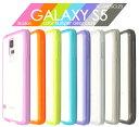 <スマホケース>カラフル8色 GALAXY S5 SC-04F/SCL23用カラーバンパー クリアケース グリーン 1点【dsc04f-25】