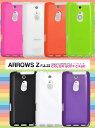 <スマホケース>ARROWS Z FJL22(アローズ ズィー)用カラーソフトケース 7色 オレンジ 1点【afjl22-05】