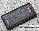 <スマホケース>AQUOS PHONE SERIE mini SHL24(アクオスフォン)用 クロコダイルレザーデザインケース 1点【ashl24-11】