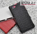 <スマホケース>Xperia Z1 f SO-02F(エクスぺリア ゼットワン エフ)用クロコダイルレザーデザインケース ブラック 1点【dso02f-11】