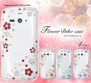 <スマホケース>かわいいお花のデザイン AQUOS PHONE ss 205SH用フラワーキラキラデコケース 画像4 1点【s205sh-34】
