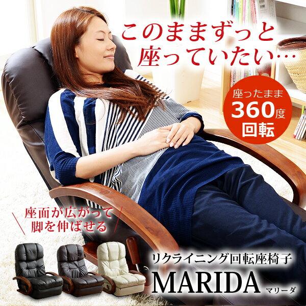 【送料無料】回転式リクライニング座椅子【MARIDA】マリーダ(クッション分離タイプ)座椅子/回転/リクライニング/肘掛け 肘置き付き座いす座イス和風和室父の日お父さんフェイクレザー革PVC合皮来客ベッド代わりにも【代引不可】