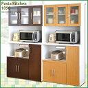 【送料無料】パスタキッチンシリーズ 食器棚1890パスタシリーズ/2トーンカラー/キッチンボード/電...