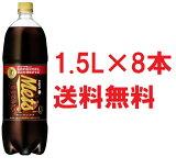 送料無料 脂肪の吸収を抑える史上初のトクホ(特定保健用食品)のコーラ ペットボトル 1.5L×8本セット1ケース キリンメッツコーラ KIRIN Met's【990668】