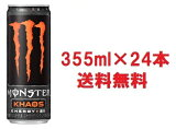 ������ ����̵�� Monster Energy Khaos ��������ʥ��������� 355ml��24�ܥ��åȥ��������� ����������� ������ɥ�� ���塼�� ú�����ܥɥ�� ������ ����� �����Ұ�������͢������Ź������͢���� JUICE 2CX6X