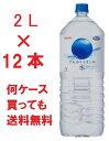 送料無料 キリン アルカリイオンの水 2L×12本 (6本入り×2ケース) Kirin Bevera ...