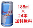 正規品 送料無料 レッドブル シュガーフリーエナジードリンク 185ml×24本セットケース販売 Red Bull RedBull 炭酸栄養ドリンク ENERG...