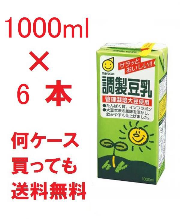 送料無料 マルサンアイ 調製豆乳 1000ml×6本セット 1ケースMarusanai豆乳soymilk1000cc 調整豆乳 調性豆乳 1L 1.0LパックPAC1000豆乳1.0kg【mraisc】