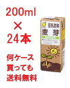 送料無料 マルサンアイ 麦芽豆乳 200ml×24本セット 1ケースMarusanai豆乳soymilk植物性飲料 0.2LパックPAC20...