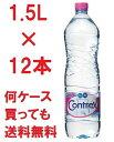 【送料無料】並行輸入品送料無料 コントレックス1.5L×12...