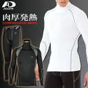 加圧シャツ 発熱保温厚手 長袖コンプレッションインナー メンズ S/A:タートル/ホワイト×グレー【ad-229t-228p】