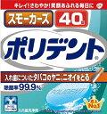 【送料無料】スモーカーズポリデント 40個【 グラクソスミスクライン 】 【 入れ歯用 】日用品 オーラル義歯用品