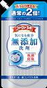 【送料無料】ファーファラボ無添加超コンパクト液体洗剤特大詰替...