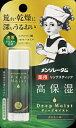 【送料無料】メンソレータム ディープモイスト メントール 4.5G【 ロート製薬 】 【 リップクリーム 】日用品 化粧品ラップ・アルミホイル