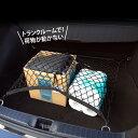 トヨタ ZVW30プリウス ラゲッジネット 【トランクネット】【ラゲージネット】【前期/後期】【コンビニ受取対応商品】【メール便送料無料】