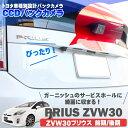 トヨタ車設計/プリウス30バックカメラ/VIE-X008組合...