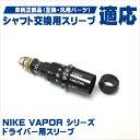 NIKE ナイキ VR_S コバート2.0 ★ VR_S COVERT2.0 / TOUR 専用スリーブ 335tip