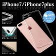 iPhone7 / iphone7Plus 防塵キャップ付 透明 クリア ケース 高品質TPU シリコン ケース ソフトカバー 落下防止 防指紋 散熱加工 4.7インチ専用