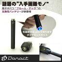 プルームテック 互換 電子タバコ バッテリー 充電器つき 電子タバコ用バッテリー 本体 USB充電器付き!Ploom tech 互換 スターターキットで迷ったらコレ!