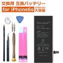 【PSE準拠】 iPhone6s 専用 大容量バッテリー 交...