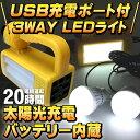 災害、アウトドアで活躍間違いなし!多機能LEDライト、キャンプや車中泊、釣りなど持ち運びができるライト!USBでスマホ充電も可能!太陽光パネル付き!夜間のポケモンGOのご使用も充電しながら照明が使える一台です