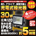 ハイパワー30WLED投光器!夜間のゴルフ練習にいかがでしょうか!充電式LED30Wポータブル投光器電源不要 集魚灯