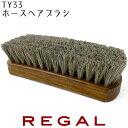 REGAL リーガルホースヘアブラシ TY33 リーガル シューケア SHOEBRUSH ケア用品 ブラシ Made in Germany |1