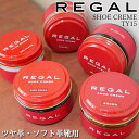 REGAL SHOE CREME TY15 <(ツヤ革用)B...