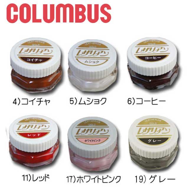 コロンブス レザリアン ゴールド 40g ツヤ革...の商品画像