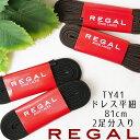 リーガル シューレース 靴紐 ドレス 平紐 81cm ロー引...