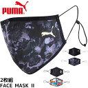 プーマ PUMA メンズ レディース フェイスマスク II 2枚セット 洗える 黒 ブラック 立体マスク 長さ調節 ストッパー付き 三重構造 繰り..