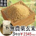 【無農薬】アグリメイト南郷の無農薬玄米3キロ【土作りに20年費やしたお米】あきたこまち・つがるロマンP11Sep16