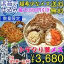 青森 トゲクリ蟹 メス1キロ 内子入り(約7杯〜11杯)浜茹...